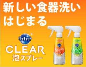 bnr_top_clear